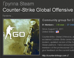 Открылась Steam-группа: Counter-Strike: Global Offensive