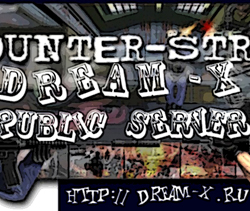 dream-x CS 1.6 public server: Конкурс TOP-15 #1 — Окончание!