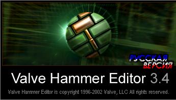 http://dream-x.ru/faili/valve_hammer_editor34.png